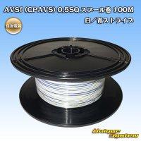 住友電装 AVSf (CPAVS) 0.5SQ スプール巻 100M 白/青 ストライプ