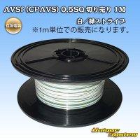 住友電装 AVSf (CPAVS) 0.5SQ 切り売り 1M 白/緑 ストライプ