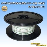住友電装 AVSf (CPAVS) 0.5SQ スプール巻 100M 白/緑 ストライプ