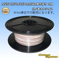 住友電装 AVSf (CPAVS) 0.5SQ 切り売り 1M 白/赤 ストライプ