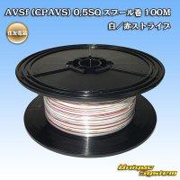 住友電装 AVSf (CPAVS) 0.5SQ スプール巻 100M 白/赤 ストライプ