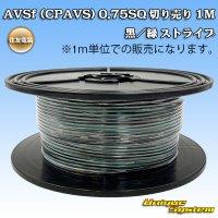 住友電装 AVSf (CPAVS) 0.75SQ 切り売り 1M 黒/緑 ストライプ
