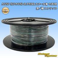 住友電装 AVSf (CPAVS) 0.75SQ スプール巻 100M 黒/緑 ストライプ