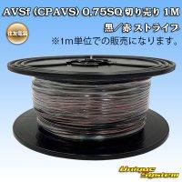 住友電装 AVSf (CPAVS) 0.75SQ 切り売り 1M 黒/赤 ストライプ