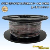 住友電装 AVSf (CPAVS) 0.75SQ スプール巻 100M 黒/赤 ストライプ