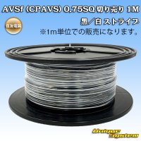 住友電装 AVSf (CPAVS) 0.75SQ 切り売り 1M 黒/白 ストライプ