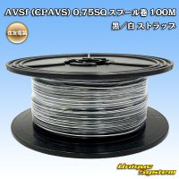 住友電装 AVSf (CPAVS) 0.75SQ スプール巻 100M 黒/白 ストライプ