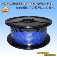 住友電装 AVSf (CPAVS) 1.25SQ 切り売り 1M 青