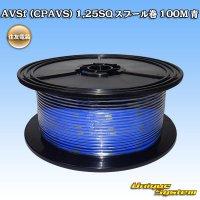 住友電装 AVSf (CPAVS) 1.25SQ スプール巻 100M 青