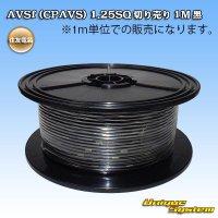 住友電装 AVSf (CPAVS) 1.25SQ 切り売り 1M 黒