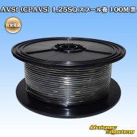 住友電装 AVSf (CPAVS) 1.25SQ スプール巻 100M 黒
