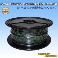 住友電装 AVSf (CPAVS) 1.25SQ 切り売り 1M 黒/緑 ストライプ
