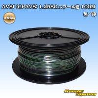 住友電装 AVSf (CPAVS) 1.25SQ スプール巻 100M 黒/緑 ストライプ