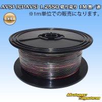 住友電装 AVSf (CPAVS) 1.25SQ 切り売り 1M 黒/赤