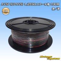 住友電装 AVSf (CPAVS) 1.25SQ スプール巻 100M 黒/赤