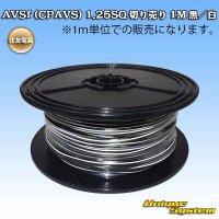 住友電装 AVSf (CPAVS) 1.25SQ 切り売り 1M 黒/白