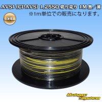 住友電装 AVSf (CPAVS) 1.25SQ 切り売り 1M 黒/黄 ストライプ