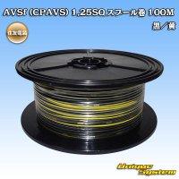 住友電装 AVSf (CPAVS) 1.25SQ スプール巻 100M 黒/黄 ストライプ