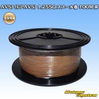 住友電装 AVSf (CPAVS) 1.25SQ スプール巻 100M 茶