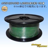 住友電装 AVSf (CPAVS) 1.25SQ 切り売り 1M 緑