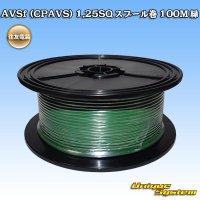 住友電装 AVSf (CPAVS) 1.25SQ スプール巻 100M 緑