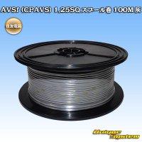 住友電装 AVSf (CPAVS) 1.25SQ スプール巻 100M 灰