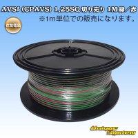 住友電装 AVSf (CPAVS) 1.25SQ 切り売り 1M 緑/赤 ストライプ
