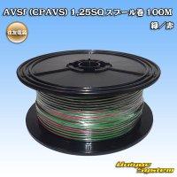 住友電装 AVSf (CPAVS) 1.25SQ スプール巻 100M 緑/赤 ストライプ