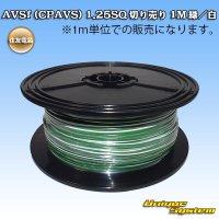 住友電装 AVSf (CPAVS) 1.25SQ 切り売り 1M 緑/白 ストライプ