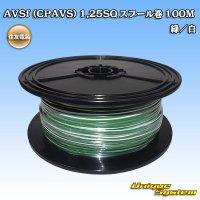 住友電装 AVSf (CPAVS) 1.25SQ スプール巻 100M 緑/白 ストライプ