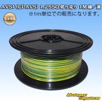 住友電装 AVSf (CPAVS) 1.25SQ 切り売り 1M 緑/黄 ストライプ