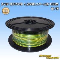 住友電装 AVSf (CPAVS) 1.25SQ スプール巻 100M 緑/黄 ストライプ