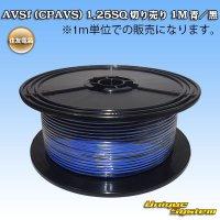 住友電装 AVSf (CPAVS) 1.25SQ 切り売り 1M 青/黒