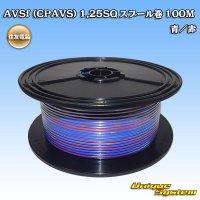 住友電装 AVSf (CPAVS) 1.25SQ スプール巻 100M 青/赤