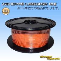住友電装 AVSf (CPAVS) 1.25SQ 切り売り 1M 橙