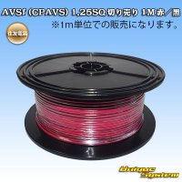 住友電装 AVSf (CPAVS) 1.25SQ 切り売り 1M 赤/黒