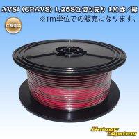 住友電装 AVSf (CPAVS) 1.25SQ 切り売り 1M 赤/緑