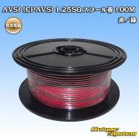 住友電装 AVSf (CPAVS) 1.25SQ スプール巻 100M 赤/緑