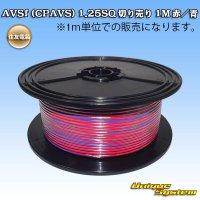 住友電装 AVSf (CPAVS) 1.25SQ 切り売り 1M 赤/青
