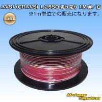 住友電装 AVSf (CPAVS) 1.25SQ 切り売り 1M 赤/白