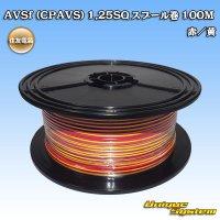 住友電装 AVSf (CPAVS) 1.25SQ スプール巻 100M 赤/黄