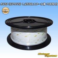 住友電装 AVSf (CPAVS) 1.25SQ スプール巻 100M 白