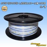 住友電装 AVSf (CPAVS) 1.25SQ スプール巻 100M 白/青 ストライプ
