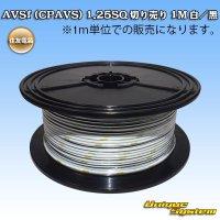 住友電装 AVSf (CPAVS) 1.25SQ 切り売り 1M 白/黒 ストライプ