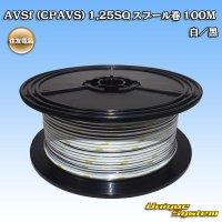 住友電装 AVSf (CPAVS) 1.25SQ スプール巻 100M 白/黒 ストライプ