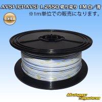 住友電装 AVSf (CPAVS) 1.25SQ 切り売り 1M 白/青 ストライプ