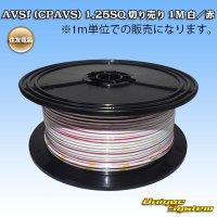 住友電装 AVSf (CPAVS) 1.25SQ 切り売り 1M 白/赤 ストライプ