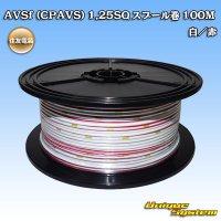 住友電装 AVSf (CPAVS) 1.25SQ スプール巻 100M 白/赤 ストライプ