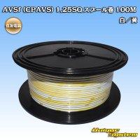 住友電装 AVSf (CPAVS) 1.25SQ スプール巻 100M 白/黄 ストライプ