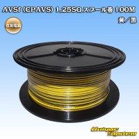 住友電装 AVSf (CPAVS) 1.25SQ スプール巻 100M 黄/黒